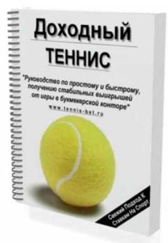 книга для ставок теннис