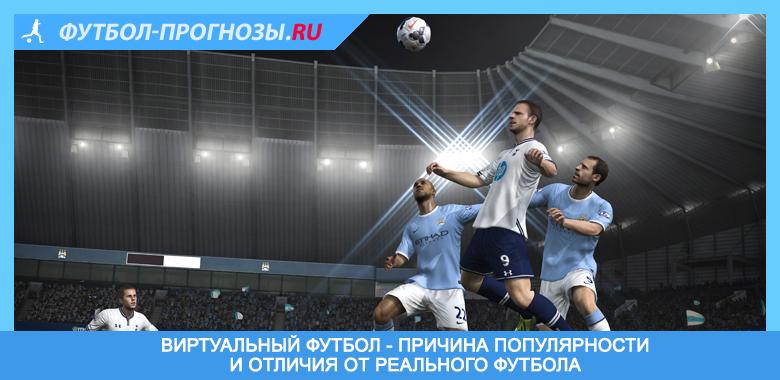 Виртуальный футбол - причина популярности и отличия от реального футбола