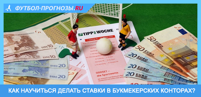 Правила спортивного букмекерства