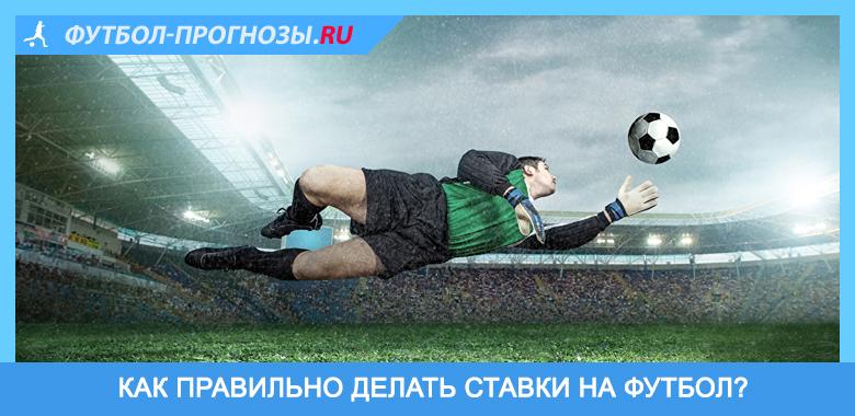 Играть на спорте ставки смотреть онлайн русский криминал высокие ставки