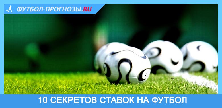 спортивные прогнозы и ставки на футбол