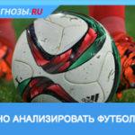 Как правильно анализировать футбольные матчи?