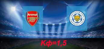 Арсенал - Лестер: Прогноз на 11 августа 2017