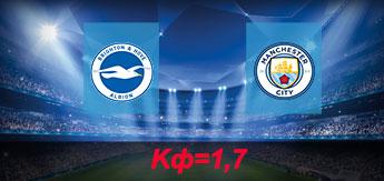Брайтон - Манчестер Сити: Прогноз на 12 августа 2017