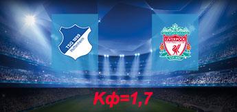 Хоффенхайм - Ливерпуль: Прогноз на 15 августа 2017