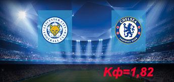 Лестер - Челси: Прогноз на 9 сентября 2017