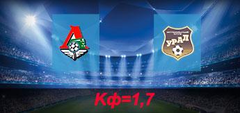 Локомотив - Урал: Прогноз на 26 августа 2017