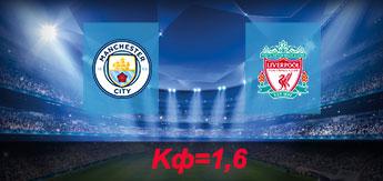 Манчестер Сити - Ливерпуль: Прогноз на 9 сентября 2017
