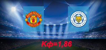 Манчестер Юнайтед - Лестер: Прогноз на 26 августа 2017