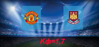 Манчестер Юнайтед - Вест Хэм: Прогноз на 13 августа 2017