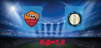 Рома - Интер: Прогноз на 26 августа 2017
