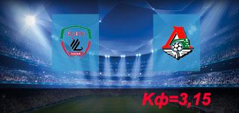 Рубин - Локомотив: Прогноз на 9 августа 2017