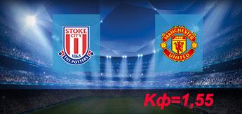 Сток Сити - Манчестер Юнайтед: Прогноз на 9 сентября 2017