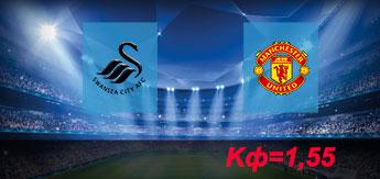 Суонси - Манчестер Юнайтед: Прогноз на 19 августа 2017