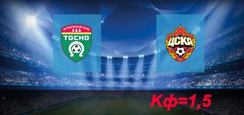 Тосно - ЦСКА: Прогноз на 9 августа 2017