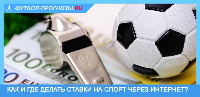 Как делать ставки через интернет на футбол [PUNIQRANDLINE-(au-dating-names.txt) 37