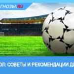 Ставки на футбол: советы и рекомендации для начинающих