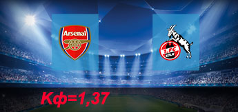 Арсенал - Кельн: Прогноз на 14 сентября 2017
