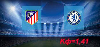 Атлетико - Челси: Прогноз на 27 сентября 2017