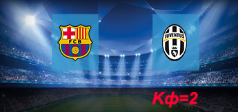 Барселона - Ювентус: Прогноз на 12 сентября 2017