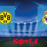 Боруссия Дортмунд — Реал: Прогноз на 26 сентября 2017