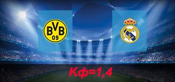 Боруссия Дортмунд - Реал: Прогноз на 26 сентября 2017