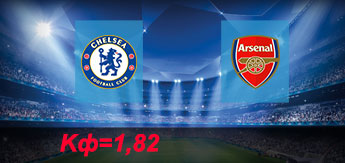 Челси - Арсенал: Прогноз на 17 сентября 2017