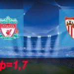 Ливерпуль — Севилья: Прогноз на 13 сентября 2017
