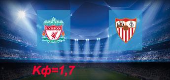 Ливерпуль - Севилья: Прогноз на 13 сентября 2017