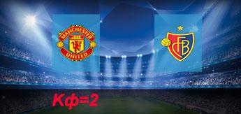 Манчестер Юнайтед - Базель: Прогноз на 12 сентября 2017