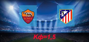 Рома - Атлетико: Прогноз на 12 сентября 2017