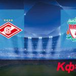 Спартак — Ливерпуль: Прогноз на 26 сентября 2017