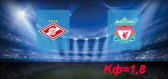 Спартак - Ливерпуль: Прогноз на 26 сентября 2017