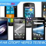 Ставки на спорт через мобильные телефоны