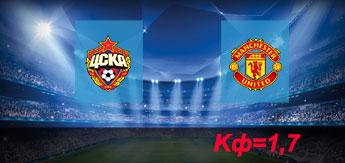 ЦСКА - Манчестер Юнайтед: Прогноз на 27 сентября 2017