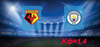 Уотфорд - Манчестер Сити: Прогноз на 16 сентября 2017
