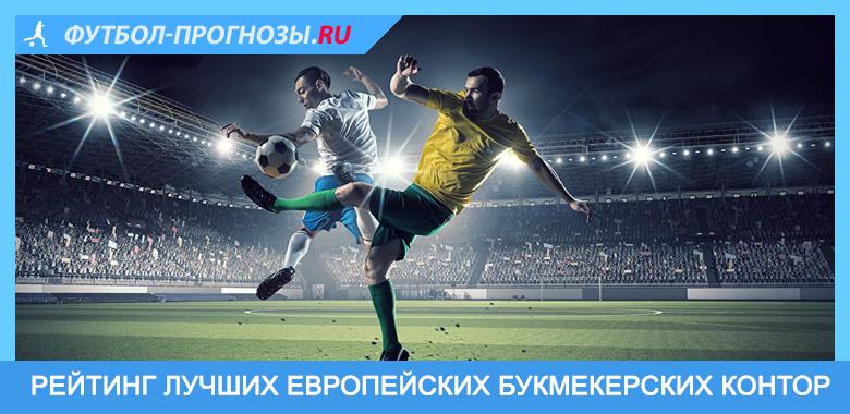 Лучшая букмекерская контора россии онлайнi