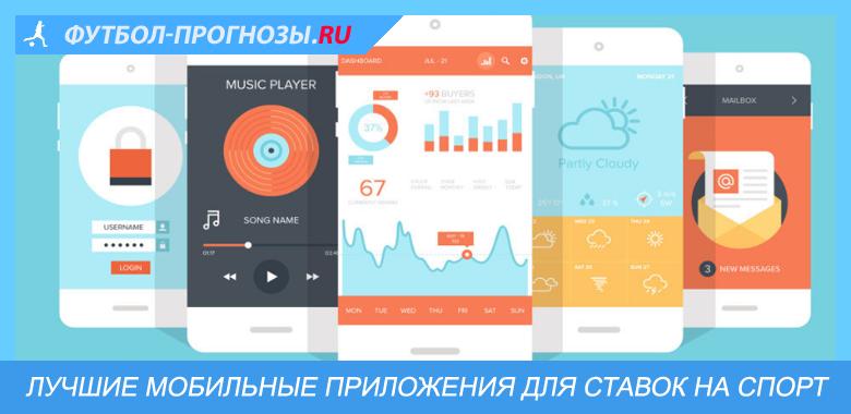 Скачать мобильные приложения ставок на спорт