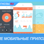 Лучшие мобильные приложения для ставок на спорт в 2019 году