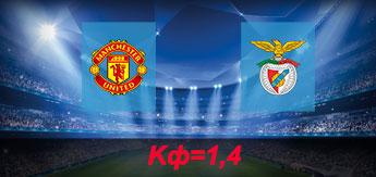 Манчестер Юнайтед - Бенфика: Прогноз на 31 октября 2017
