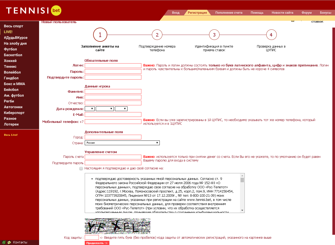 Регистрация шаг2