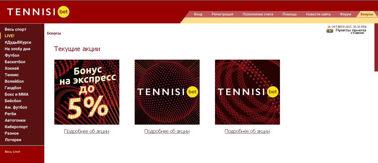 Бонусы в Tennisi