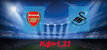 Арсенал - Суонси: Прогноз на 28 октября 2017