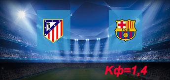 Атлетико Мадрид - Барселона: Прогноз на 14 октября 2017
