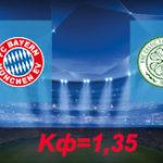 Бавария — Селтик: Прогноз на 18 октября 2017