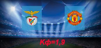 Бенфика - Манчестер Юнайтед: Прогноз на 18 октября 2017