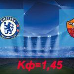 Челси — Рома: Прогноз на 18 октября 2017