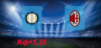 Интер - Милан: Прогноз на 15 октября 2017