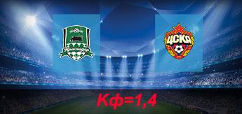 Краснодар - ЦСКА: Прогноз на 14 октября 2017