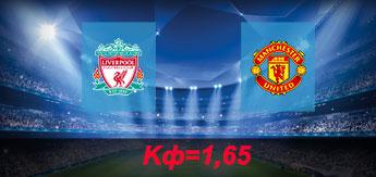 Ливерпуль - Манчестер Юнайтед: Прогноз на 14 октября 2017